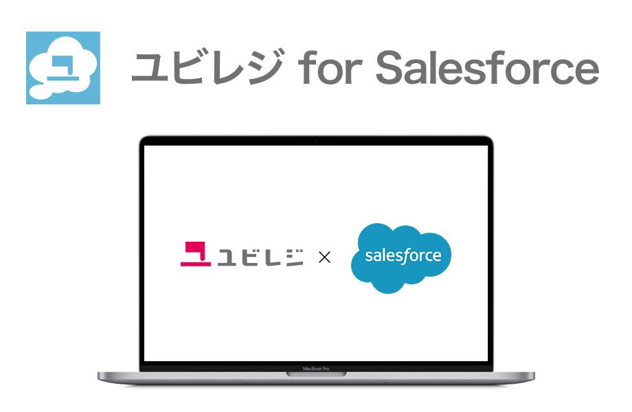 ユビレジ for Salesforce